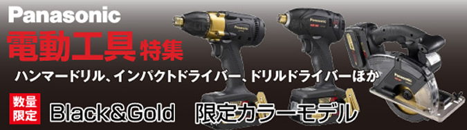 Panasonic �d���H�� Black��Gold ����J���[���f�����W